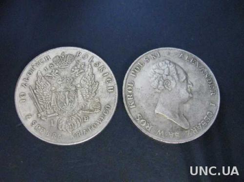 10 зл. Серебро 1824 Русская Польша Александр 1