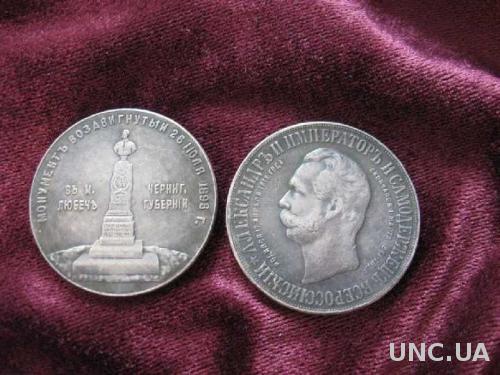 Медаль Монумент Александра 2 в Любече 1898