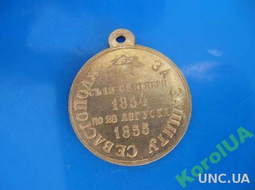 За защиту Севастополя 1854 -1855 Штемпель