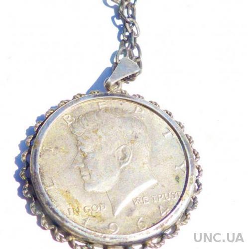 1/2 доллара/50 центов 1964 США. Серебро - подвеска, кулон - цепочка - Кеннеди -