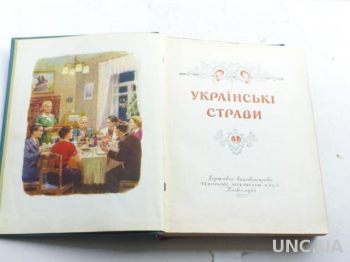 "Книга "" Українські страви "" 1957 рік"