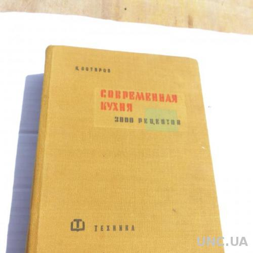 Н.Сотиров Современная кухня, 3000 рецептов - 1961 -