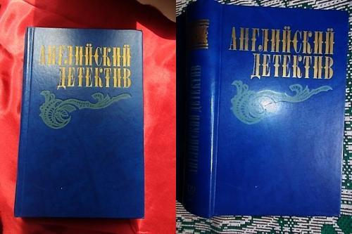 Английский детектив. Сноу Чарльз П., Грин Грэм., Френсис Дик .  2 экземпляра