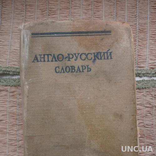 АНГЛО-РУССКИЙ СЛОВАРЬ. 1963г. 592 стр.