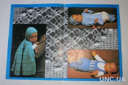 Буклет Вязание для малышей , со схемами