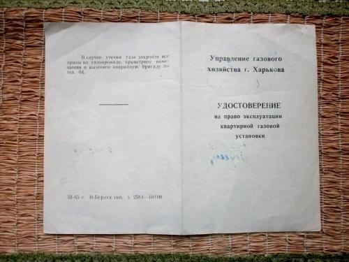 Документ Удостоверение на газовую установку 1966 г.
