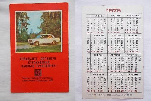 Календарик 1975 года, СССР, 1 штука