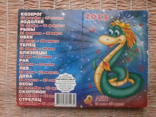 КАЛЕНДАРИК 2013г. знак зодиака ЗМЕЯ- ЛЕВ