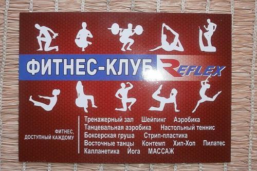 КАЛЕНДАРИК 2017г.  Фитнес-клуб Reflex