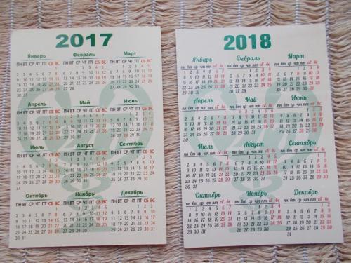 КАЛЕНДАРИК набор 2017г + 2018 г., 1 лот = 2 календаря