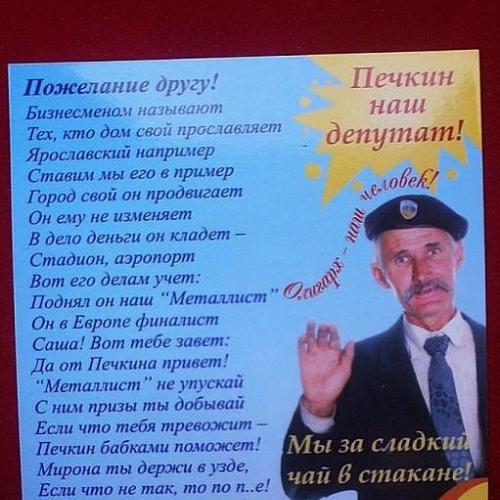 """Календарик """"Почтальон Печкин"""" 2016 г. Лимитированная серия"""