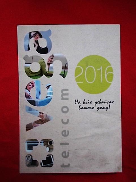 Календарик VEGA telecom 2016,   только 1 календарик
