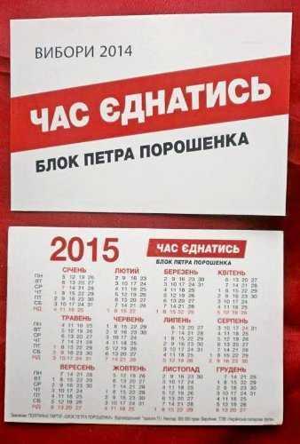 КАЛЕНДАРИКИ политические 2015
