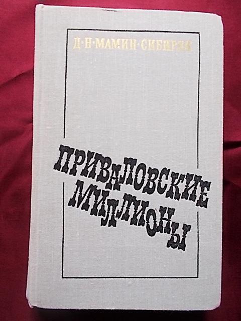 Мамин-Сибиряк. Приваловские миллионы