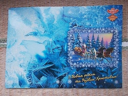 Открытка новогодняя Рождественская поздравительная. От Денвер. 1 открытка