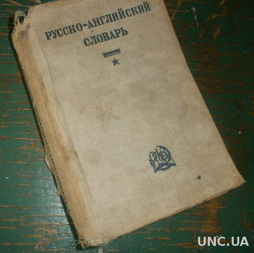 РУССКО-АНГЛИЙСКИЙ СЛОВАРЬ. 1935 г.. Антикварное издание