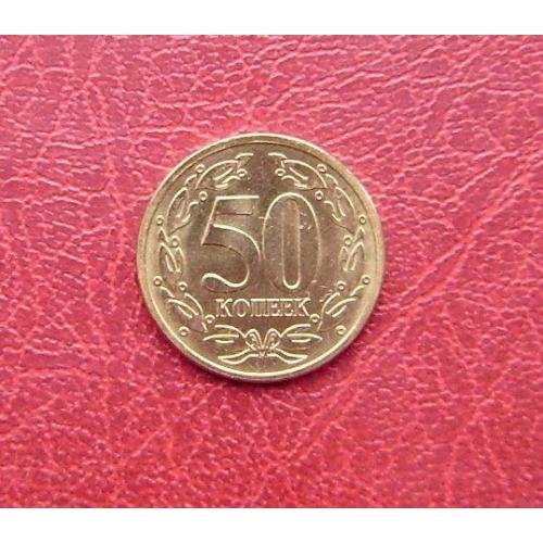 Приднестровье 50 копеек 2005