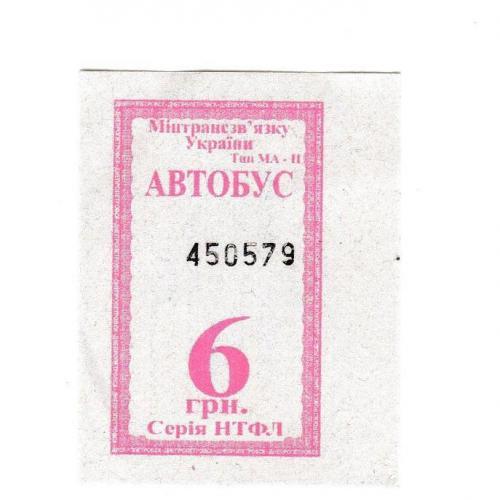 Билет автобус Днепр, Днепропетровск