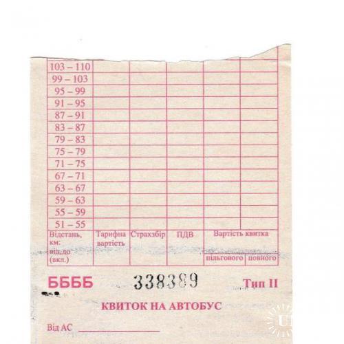 Билет автобус Днепр Запорожье