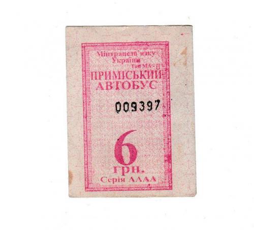 Билет автобус Днепр