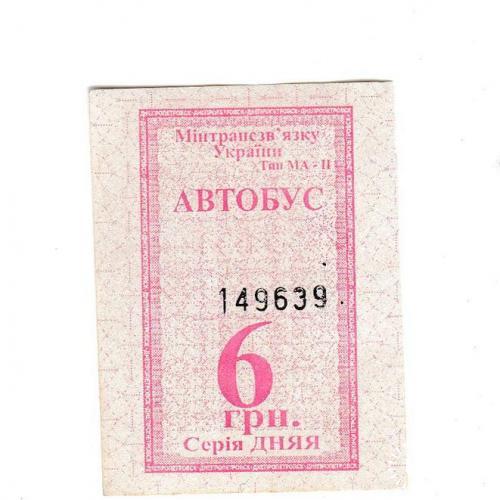 Билет автобус Днепропетровск