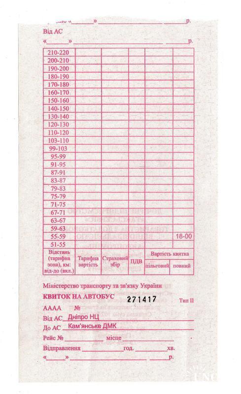 Билет автобус Дніпро - Кам'янське