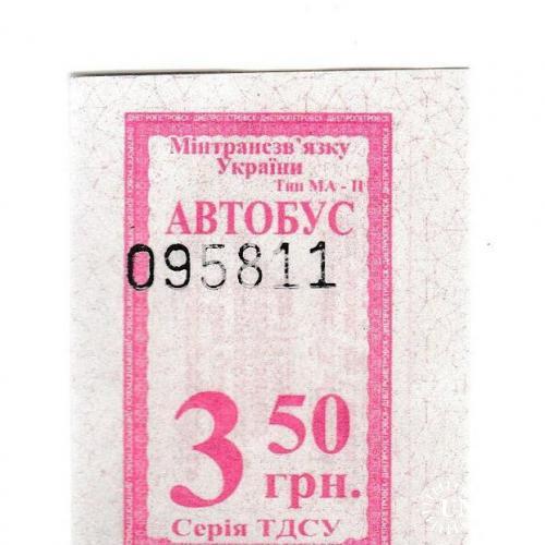 Билет автобус Кам'янське