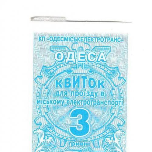 Билет автобус, троллейбус, электротранспорт, Одесса