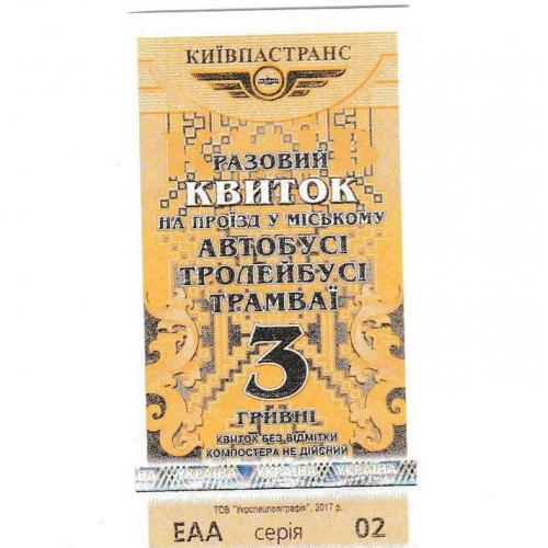 Билет автобус, троллейбус, трамвай Киев целый