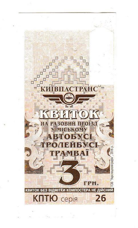 Билет автобус, троллейбус, трамвай, Киев