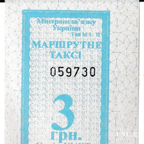 Билет Днепродзержинск Маршрутное такси