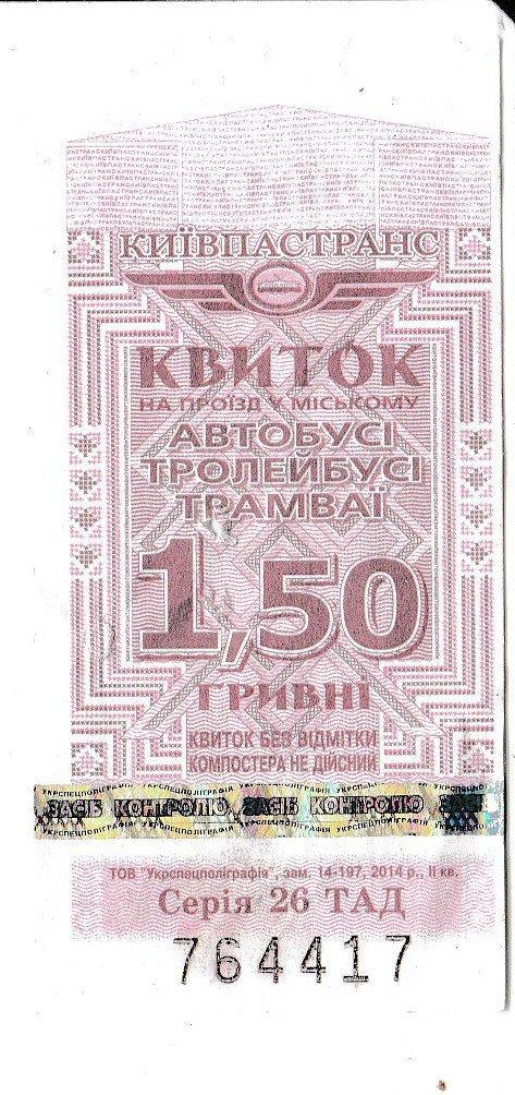 Билет Электротранспорт Киев
