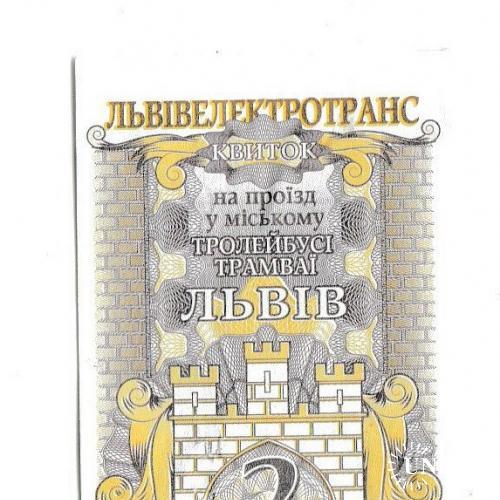 Билет Электротранспорт Львов 2015