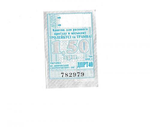 Билет электротранспорт, трамвай, троллейбус, Днепр