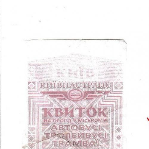 Билет Киев 2014