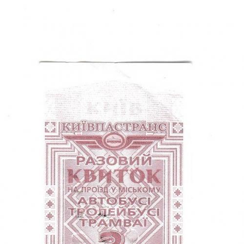 Билет Киев 2015