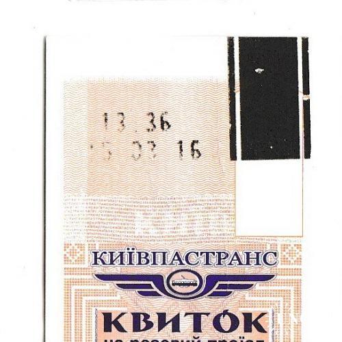 Билет Киев 2016