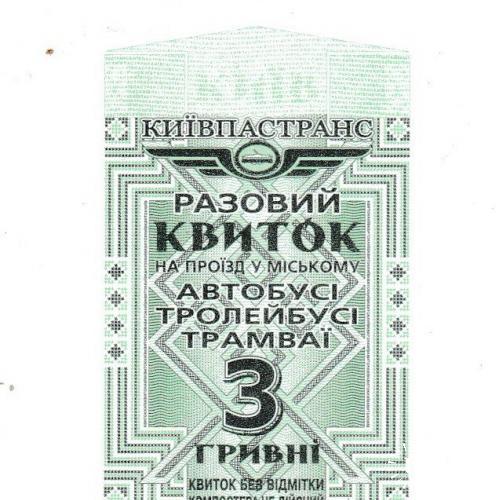 Билет. Киев. Не прокомпостирован