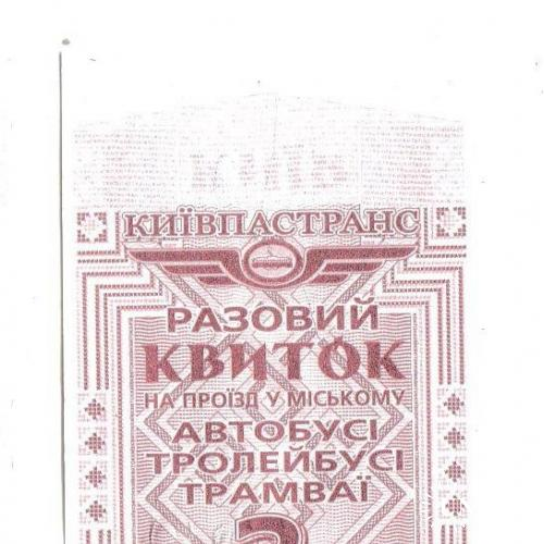Билет Киев