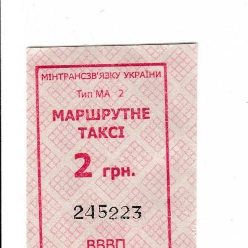 Билет маршрутное такси