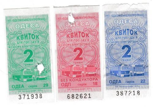 Билет Одесса Электротранспорт