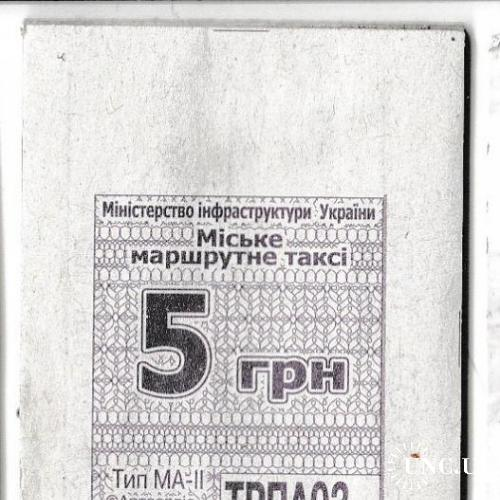 Билет Одесса, маршрутное такси