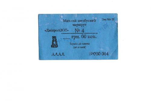 Билет проездной Каменское, автобус