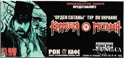 Билет Рок, Thrash Metal, Коррозия Металла