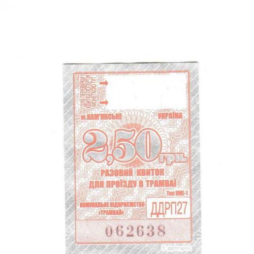Билет трамвай Кам'янське