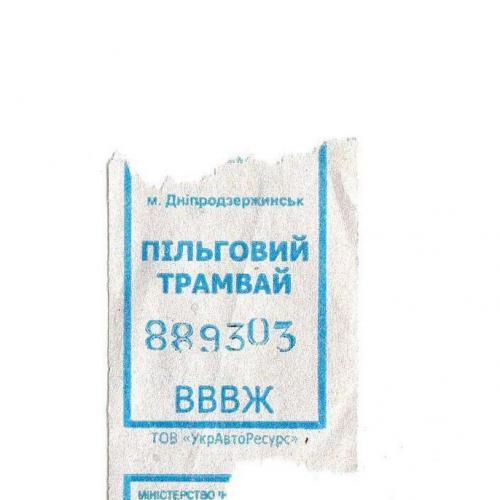 Билет трамвай льготный Кам'янське Днепродзержинск РЕДКИЙ