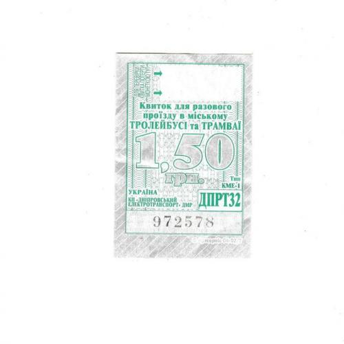 Билет трамвай, троллейбус, электротранспорт Днепр
