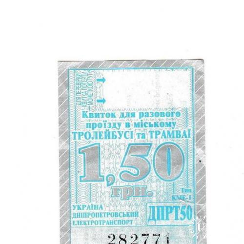 Билет трамвай, троллейбус, электротранспорт Днепропетровск, Днепр