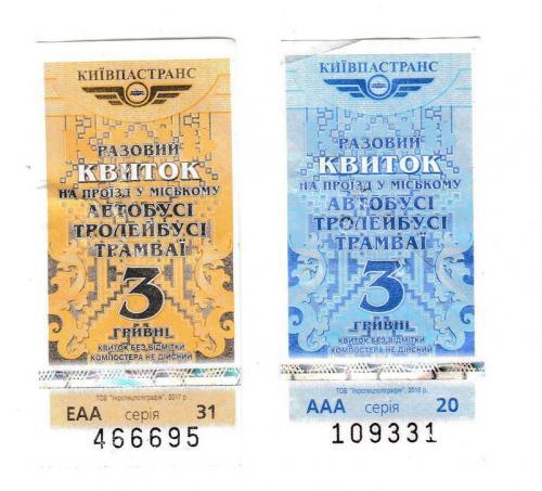 Билеты автобус, троллейбус, трамвай, Киев