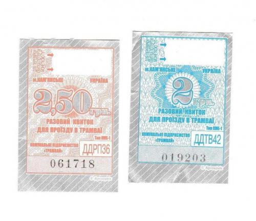 Билеты трамвай Кам'янське